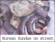 Korean Sundae on the street