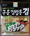 Seaweed for Sushi